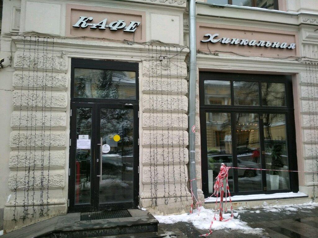 кафе — Хинкальная — Москва, фото №1