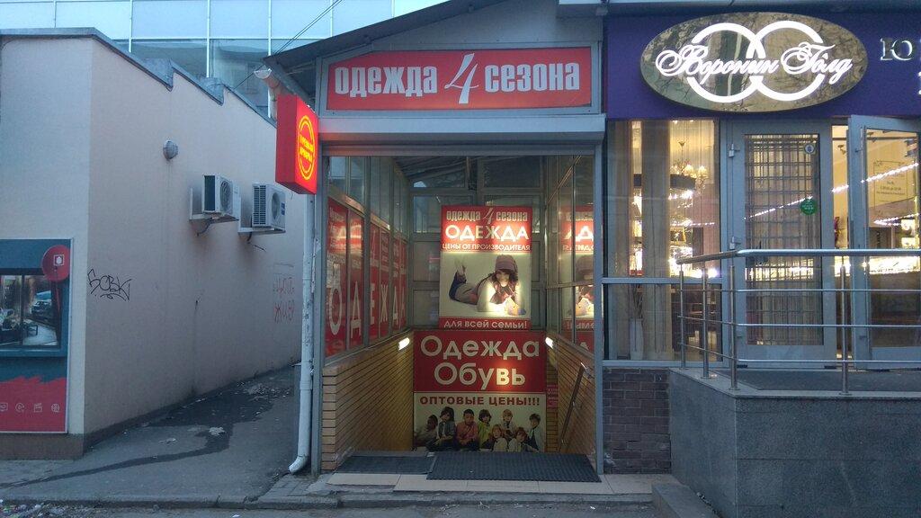 Магазин 4 Сезона Ставрополь Каталог Товаров