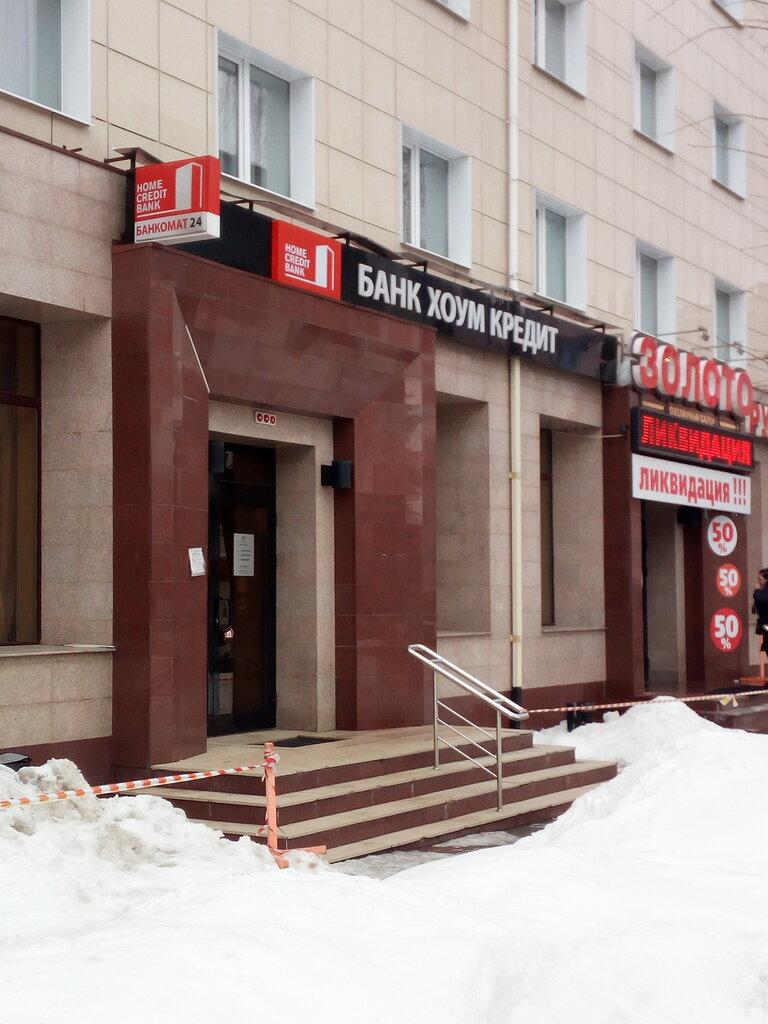 Банк хоум кредит заказать кредитную карту онлайн