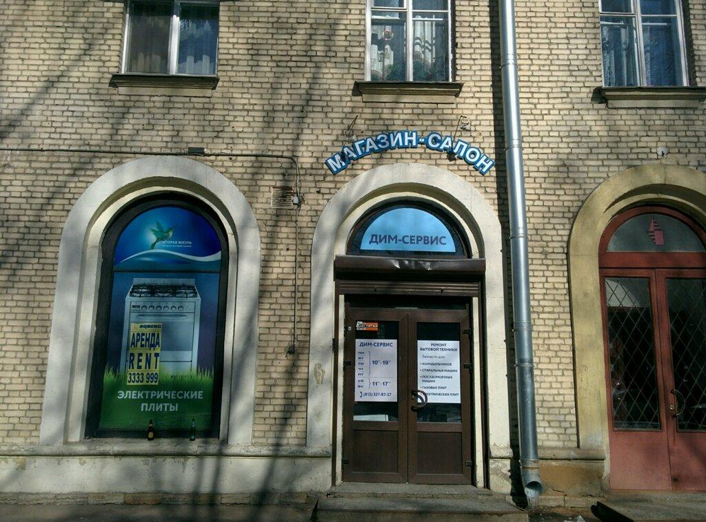 запчасти и аксессуары для бытовой техники — ДИМ-Сервис — Санкт-Петербург, фото №1