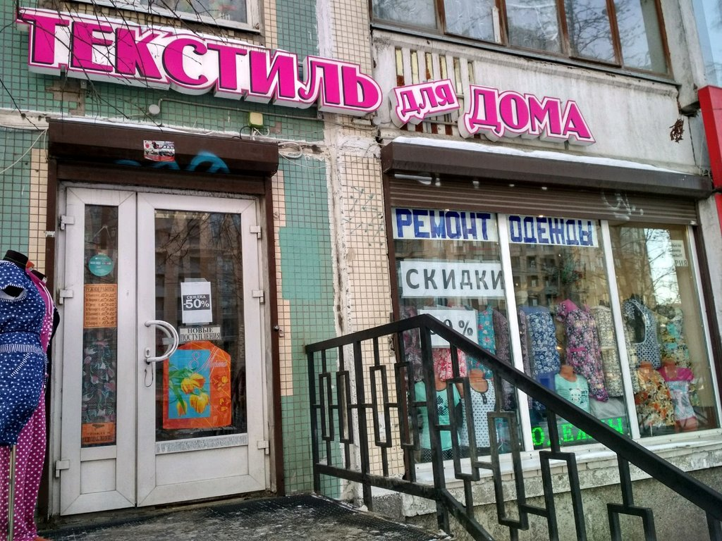 76a205c2fc2b4 Ателье - ателье по пошиву одежды, метро Проспект Просвещения, Санкт ...