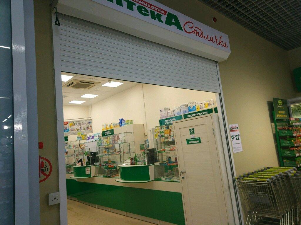 аптеки на марксистской улице с фото замком, где
