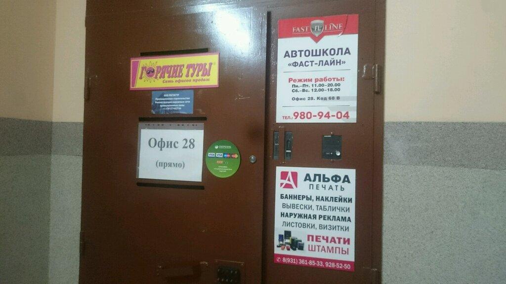 изготовление печатей и штампов — Альфа печать — Санкт-Петербург, фото №2