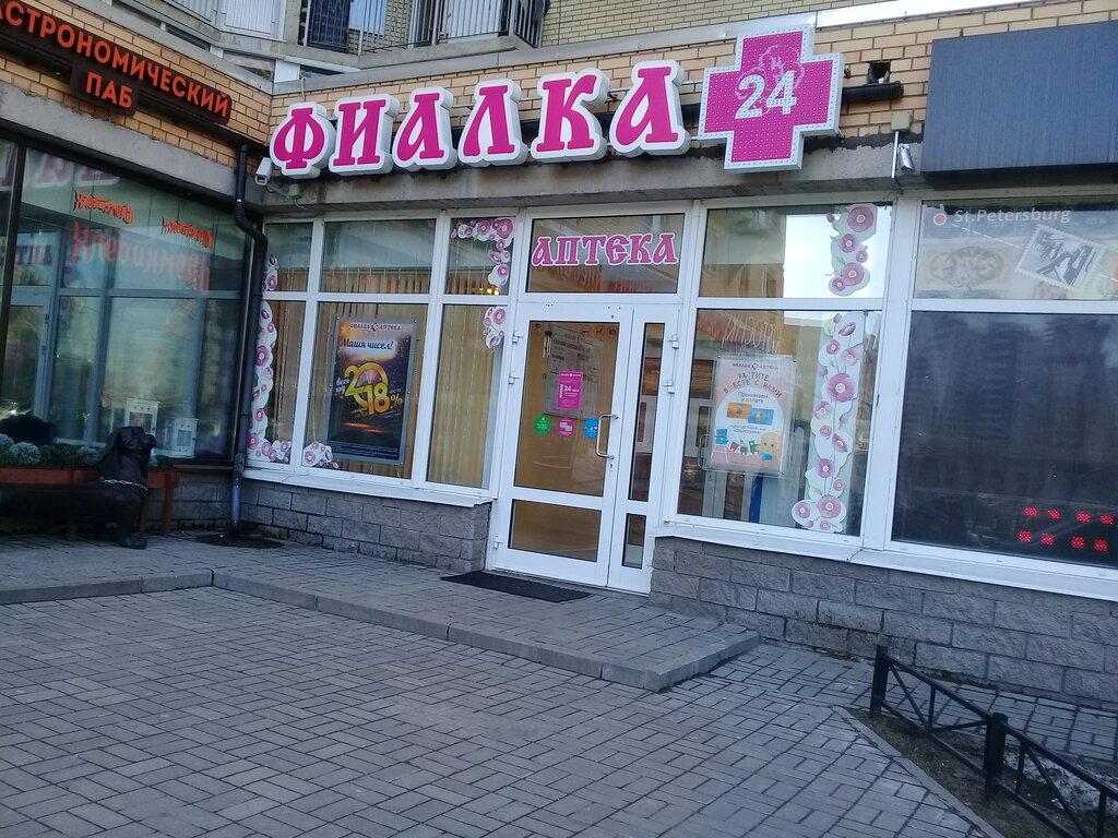 аптека — Фиалка — Санкт-Петербург, фото №3