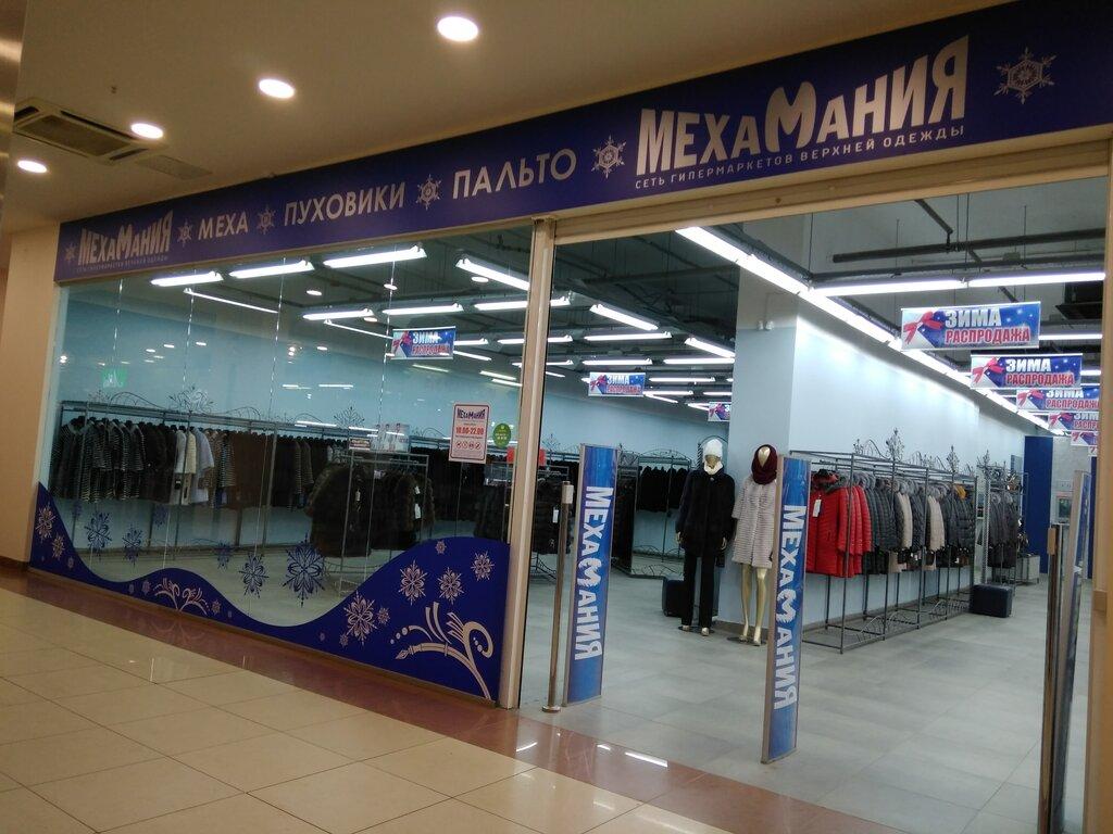 Магазин Московский Тюмень