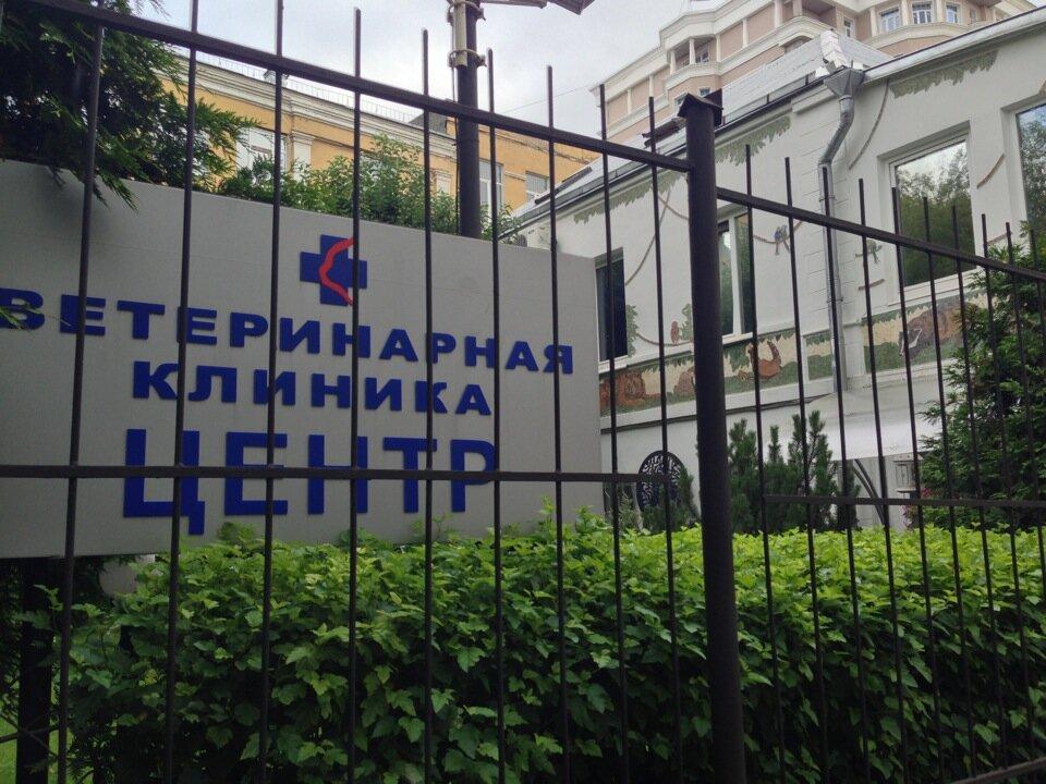ветеринарная клиника — Центр — Москва, фото №6
