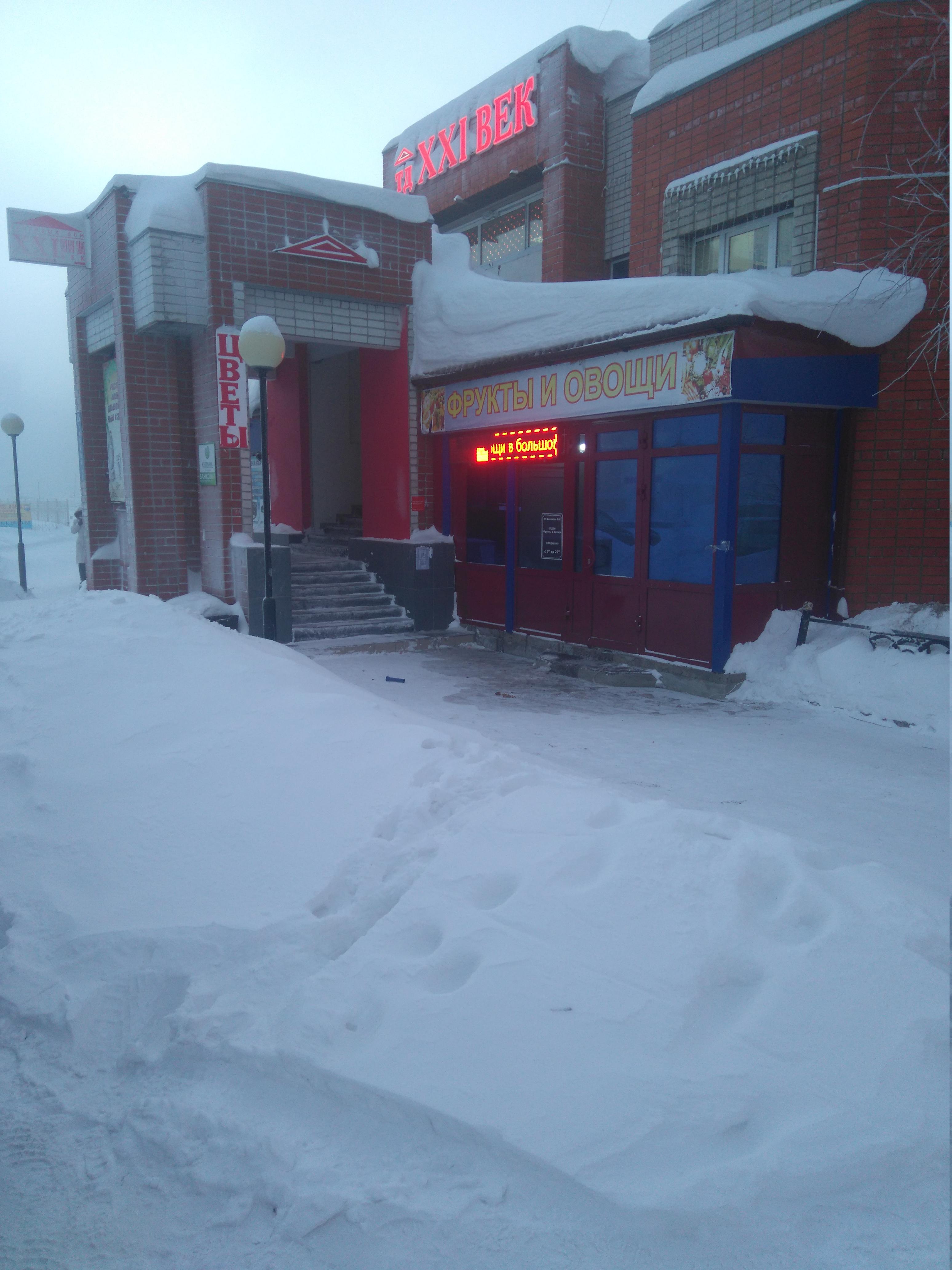 e7b56d13a XXI век - магазин продуктов, Новый Уренгой — отзывы и фото — Яндекс.Карты