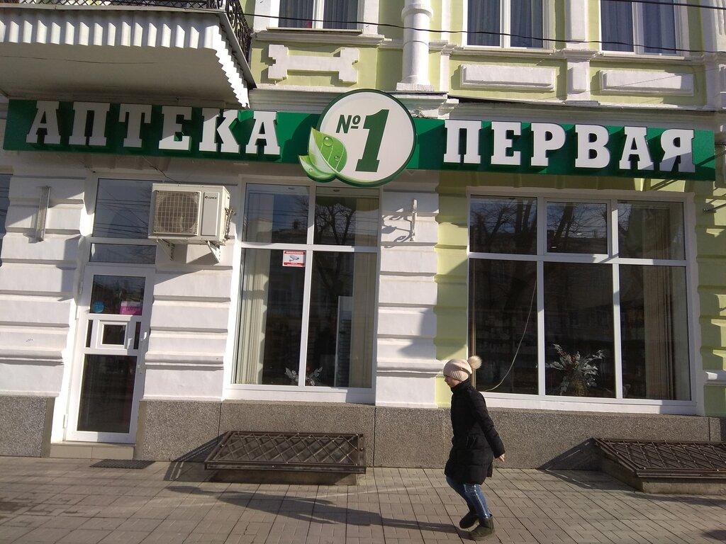 аптека — Аптека № 1 — Владикавказ, фото №2