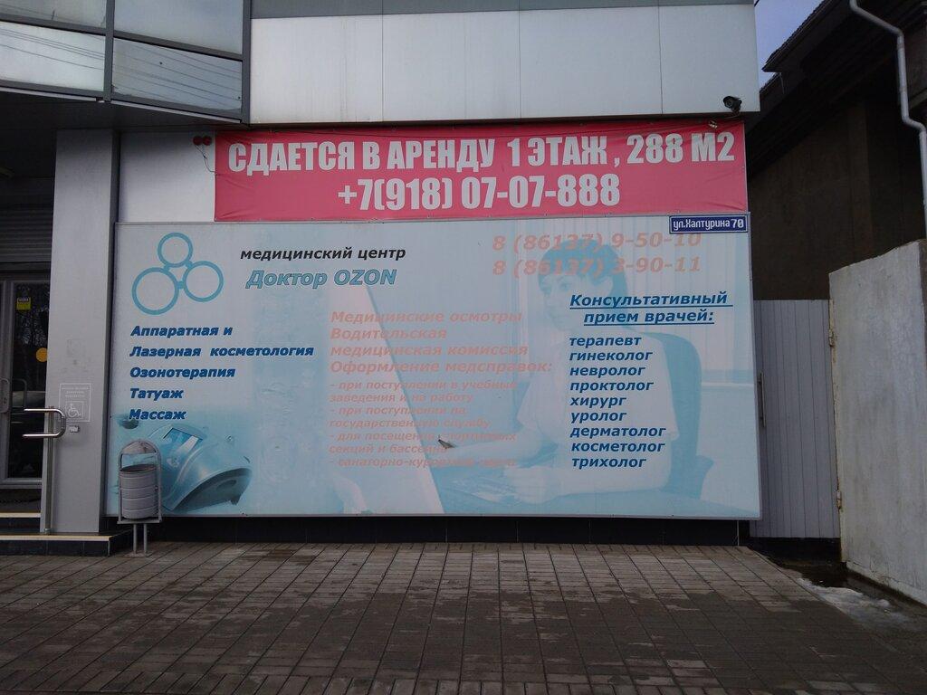 медицинская комиссия — Dr.Ozon — Армавир, фото №2