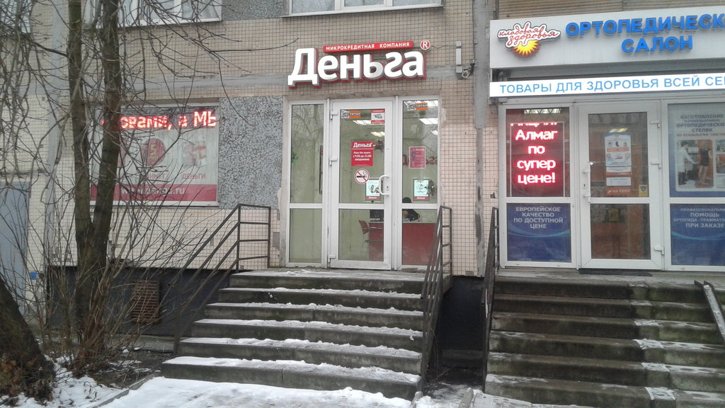 микрозайм деньга спб телефон хоум кредит банк карта свобода партнеры ижевск