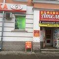 Мастерская, Ремонт одежды в Тверской области