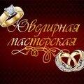 Ювелирная мастерская, Ювелирные изделия на заказ в Сургуте