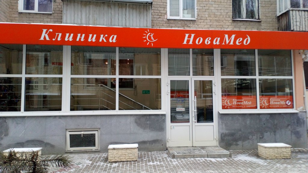 медцентр, клиника — НоваМед — Екатеринбург, фото №3