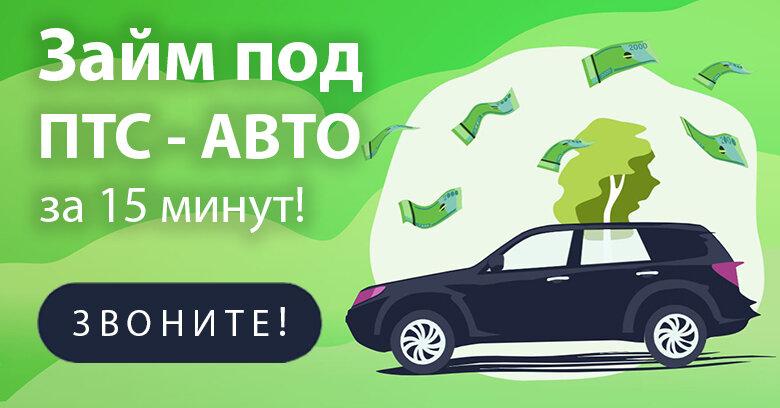 Авто ломбард красноярска ломбард продажа ювелирных изделий москва
