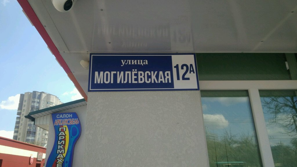 аптека — Фарммед Препараты — Минск, фото №1