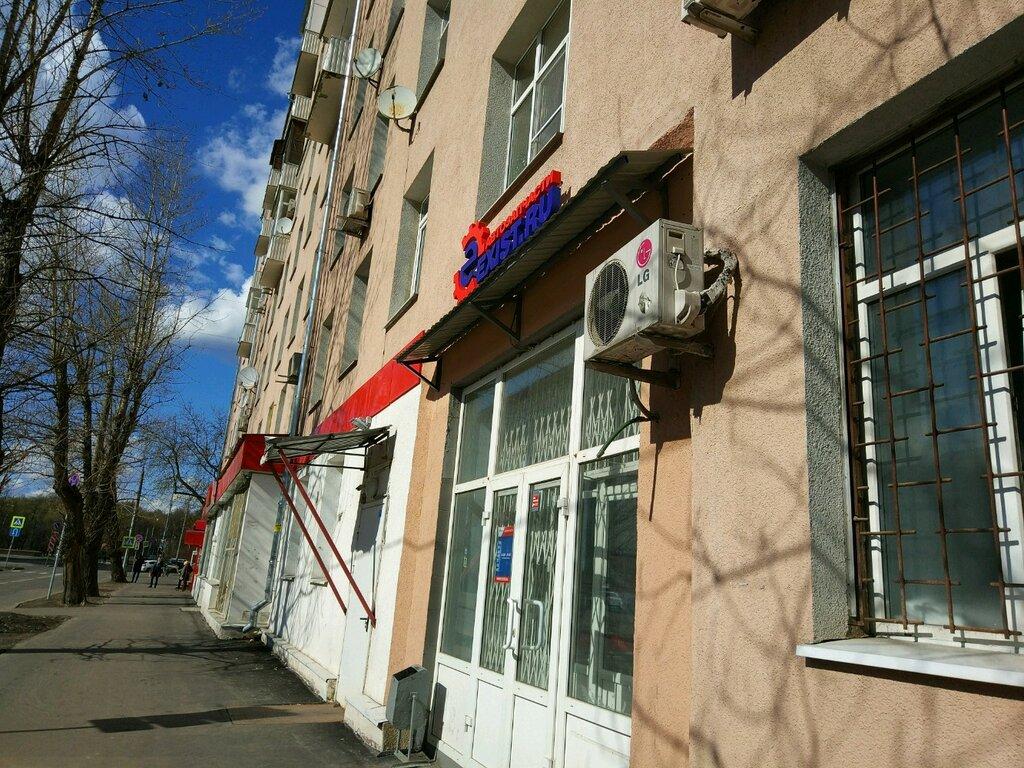 интернет-магазин — Exist.ru — Москва, фото №9