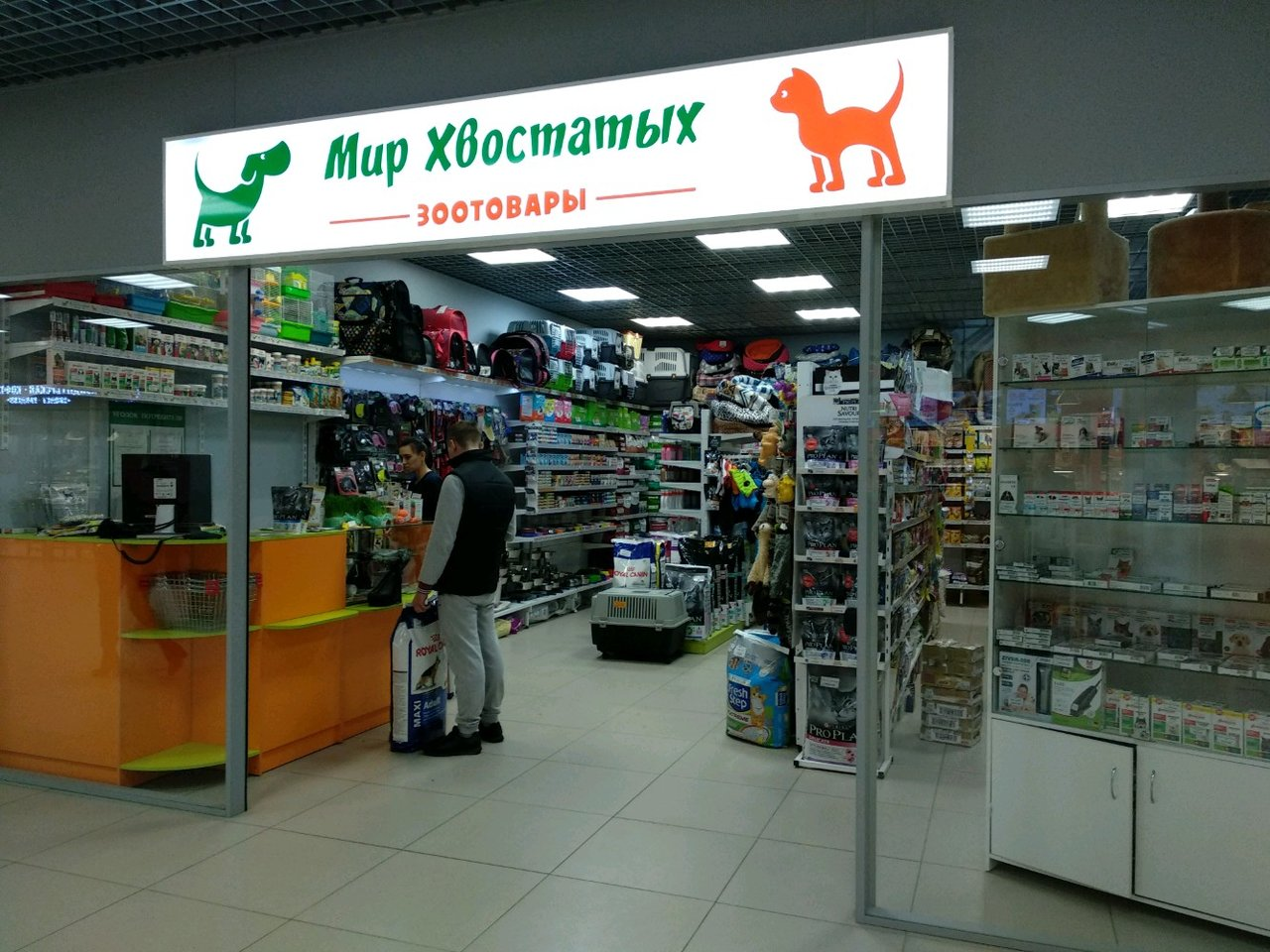 Мир Хвостатых Екатеринбург Интернет Магазин Каталог
