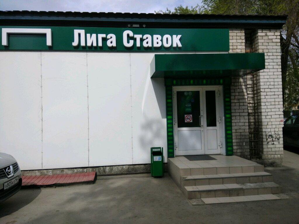 Букмекерская контора лига ставок саратов лучшие программы на спорт ставки на