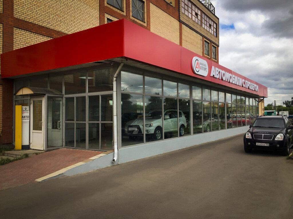 Отзывы автосалон авангард моторс москва автосалон в москве международный в августе 2014