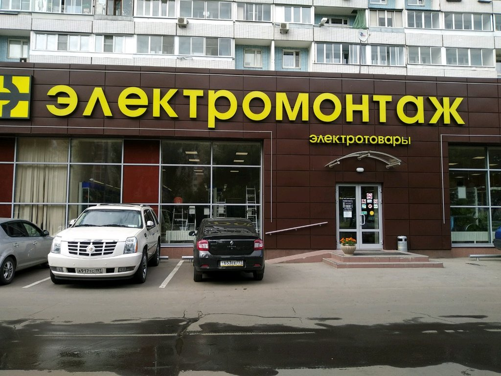 Магазин Электромонтаж Москва Официальный Сайт