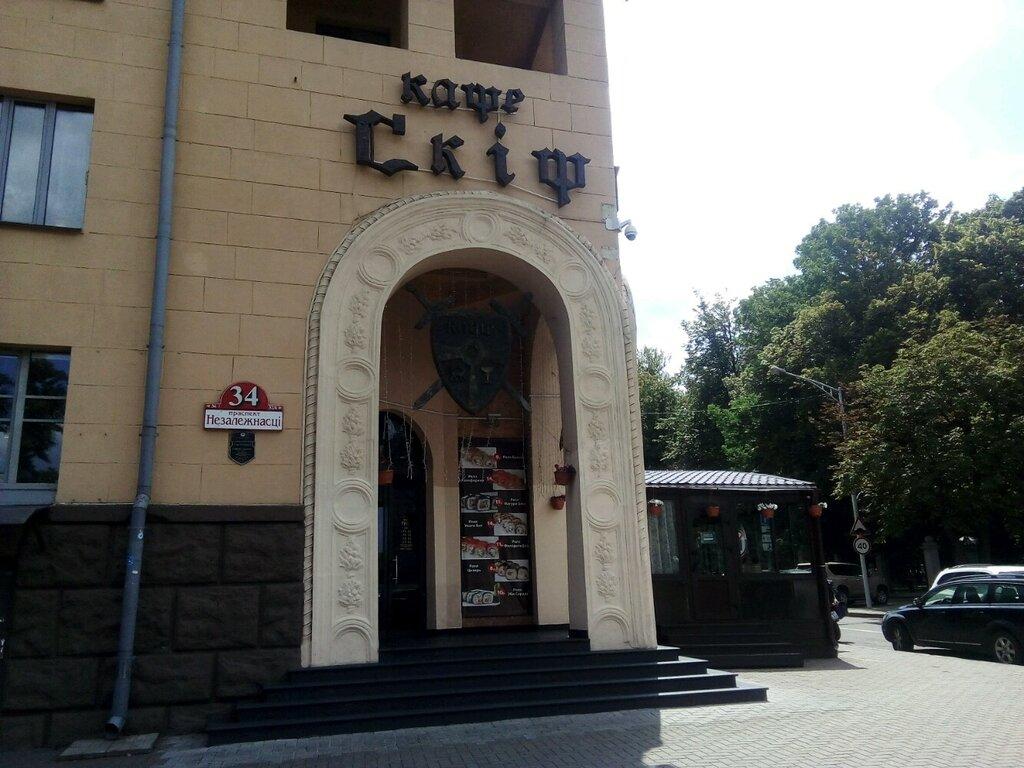 кафе — Скиф — Минск, фото №1