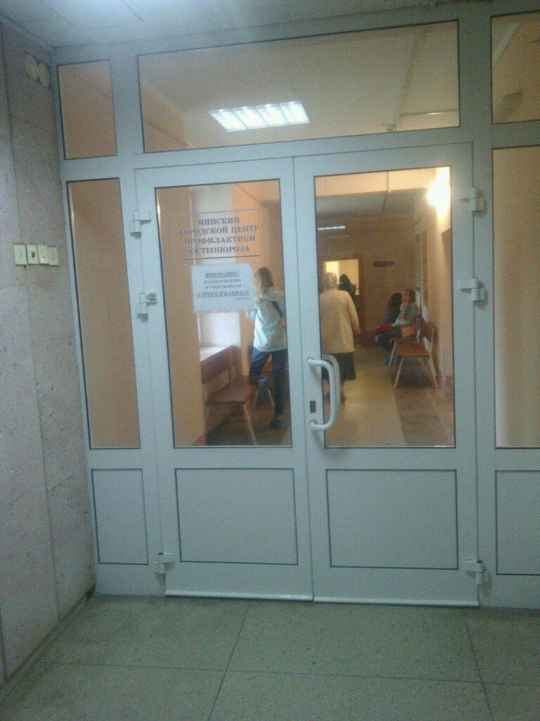 лікарня для дорослих — Городской центр профилактики остеопороза и болезней костно-мышечной системы — Минск, фото №2