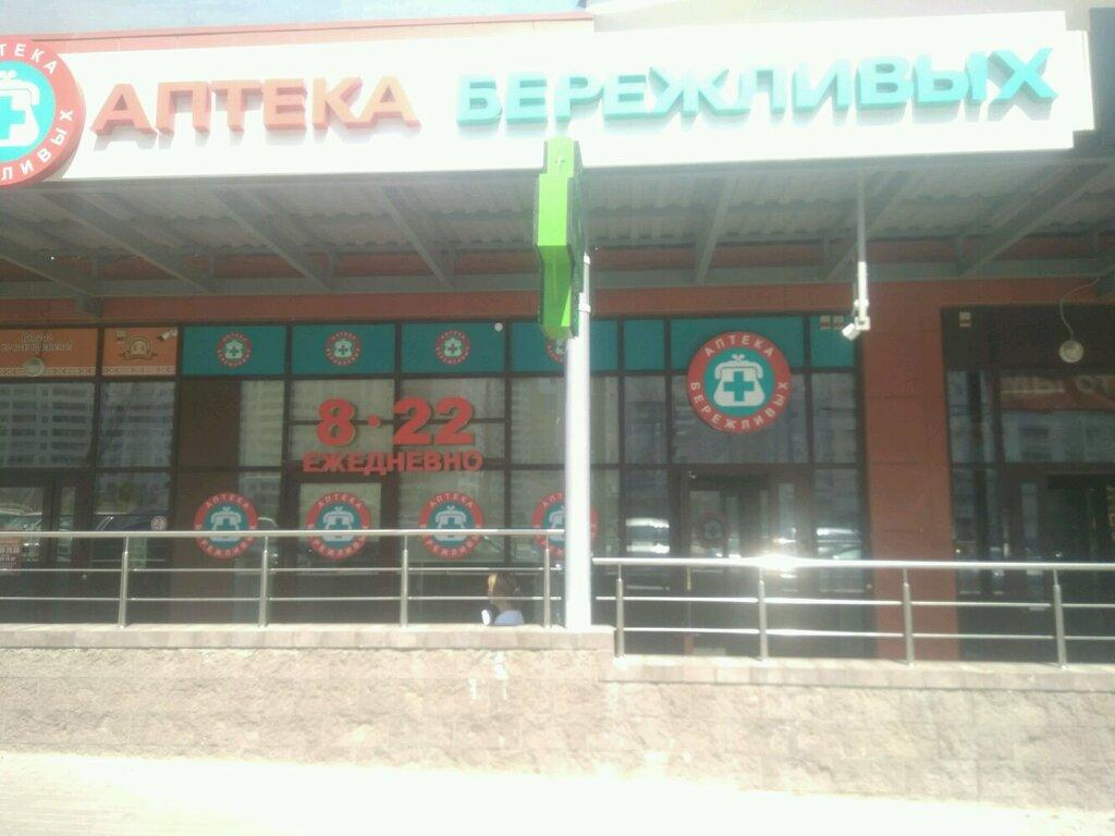 аптека — Аптека бережливых — Минск, фото №1
