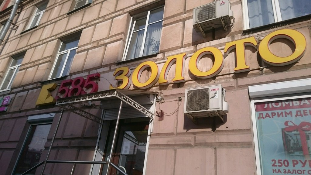 Заневском приема 15 часы на ломбард часы айфон стоимость