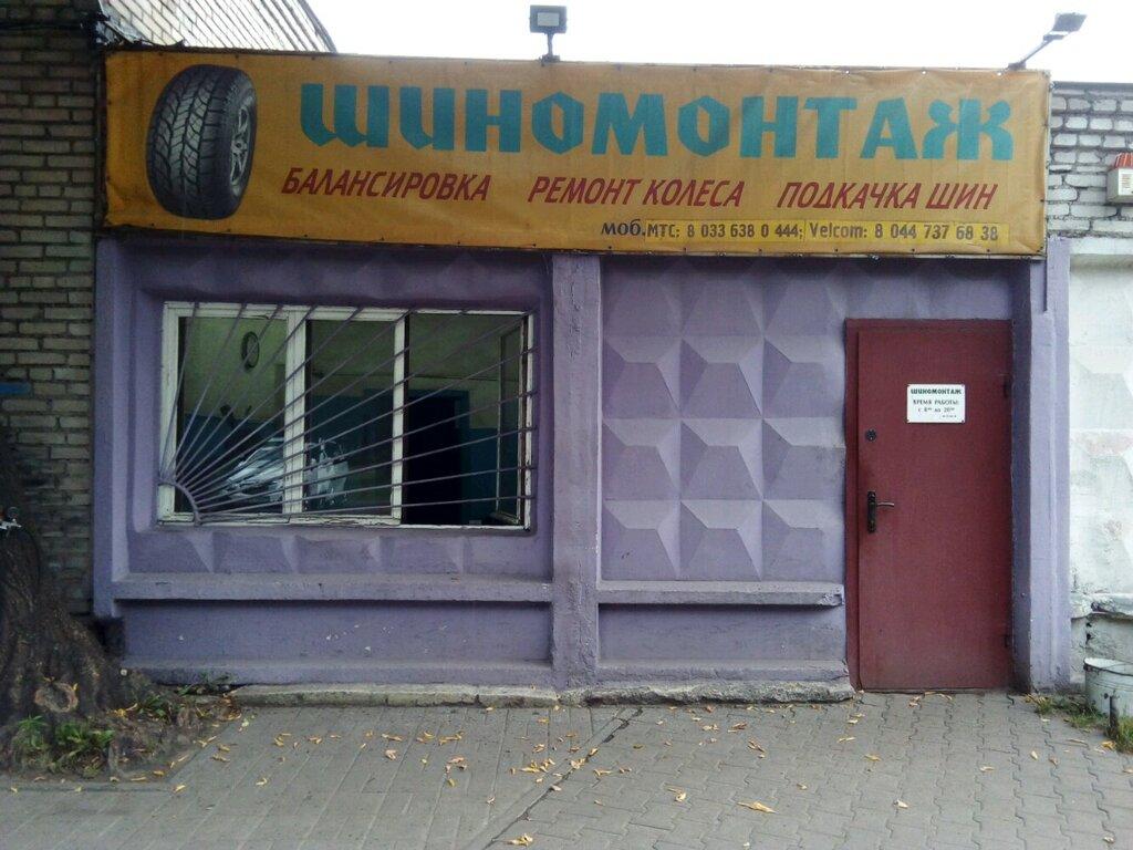 шиномонтаж — Шиномонтаж — Минск, фото №1