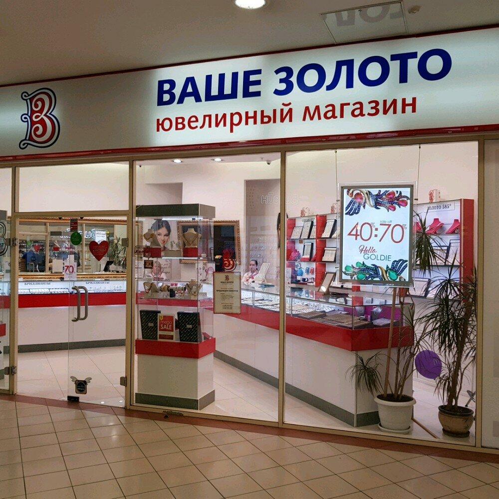 Ювелирный Магазин Ваше Золото Москва