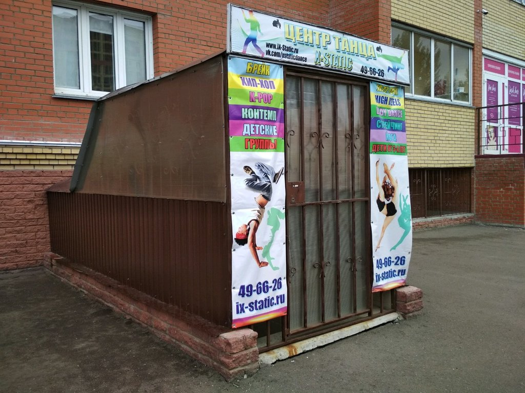 dance school — X-Static — Omsk, photo 1