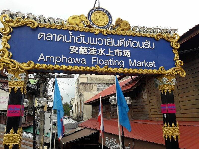 Phen Waree Ampawa Resort