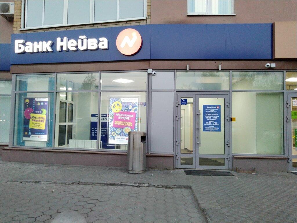 кредит банк нейва екатеринбург дать в долг в понедельник