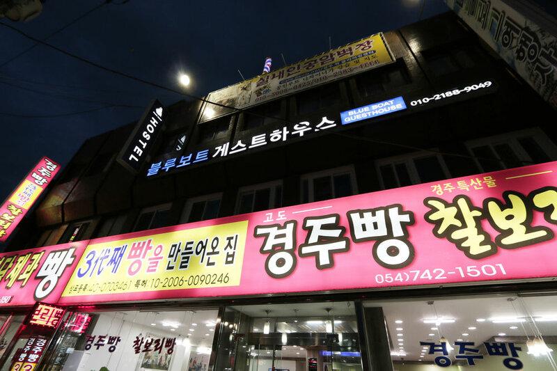 Blueboat Hostel Gyeongju