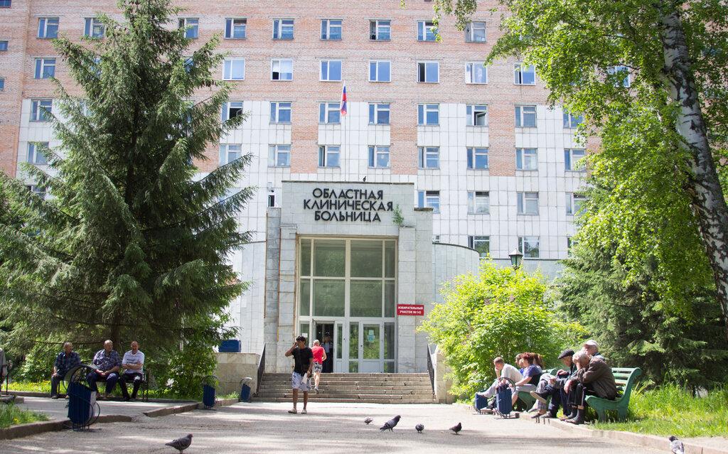 специализированная больница — Томская областная клиническая больница — Томск, фото №1