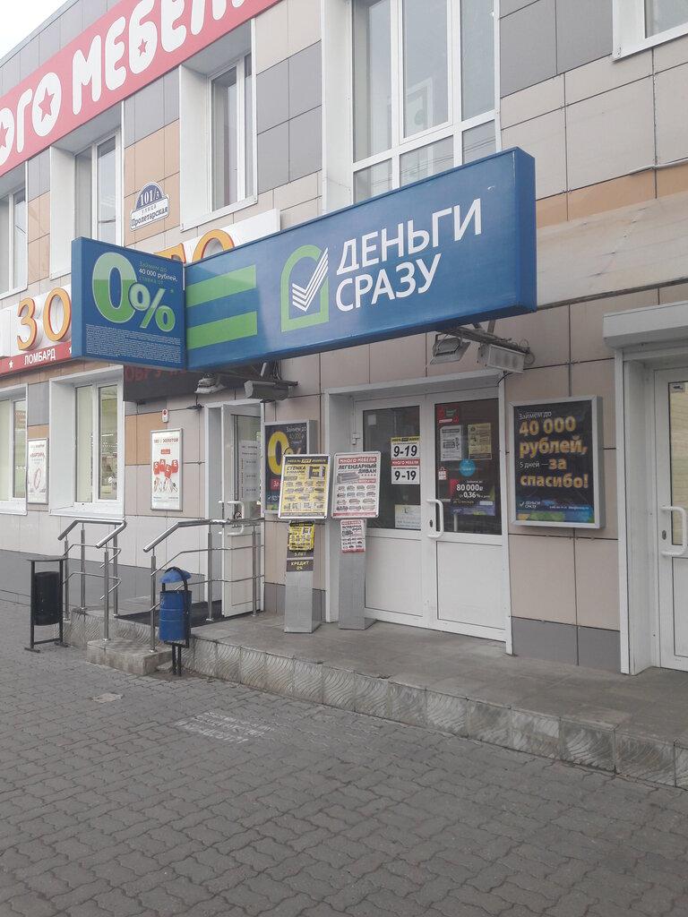 микрофинансирование — Деньги сразу — Камышин, фото №1