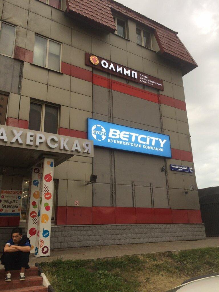 букмекерская контора betcity в москве