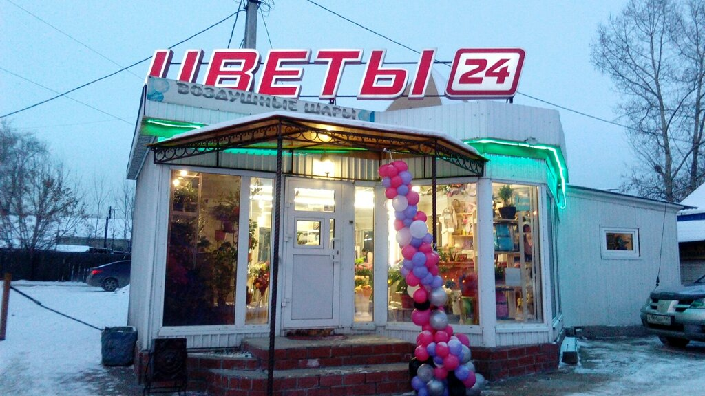 Цветов свадьба, рай магазин цветов иркутск