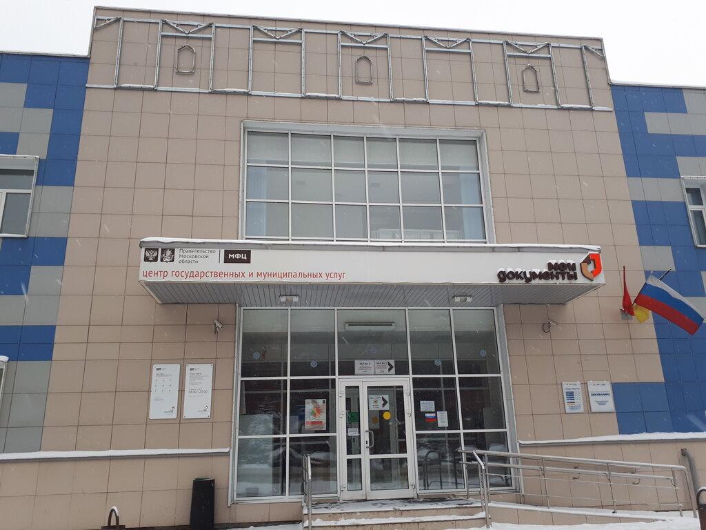 расчётно-кассовый центр — МосОблЕИРЦ, управление — Химки, фото №2