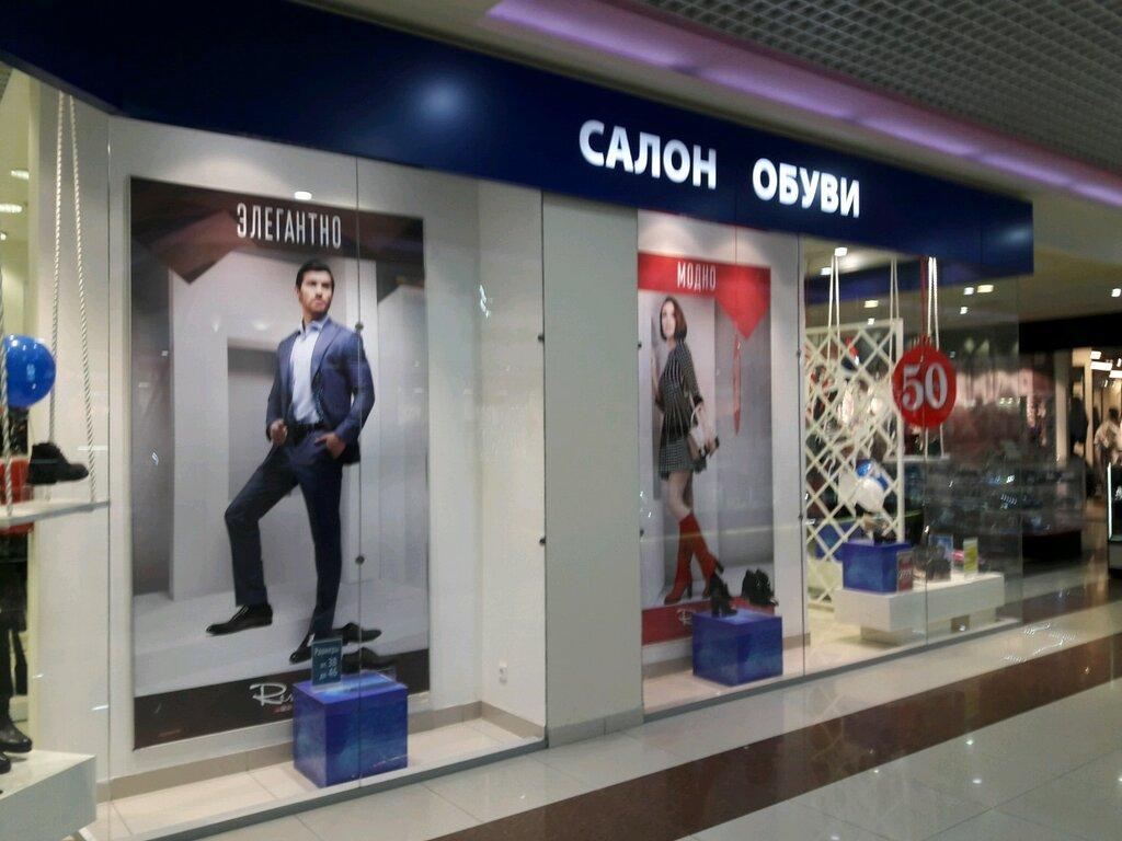 5158b313c Respect - магазин обуви, метро Безымянка, Самара — отзывы и фото ...