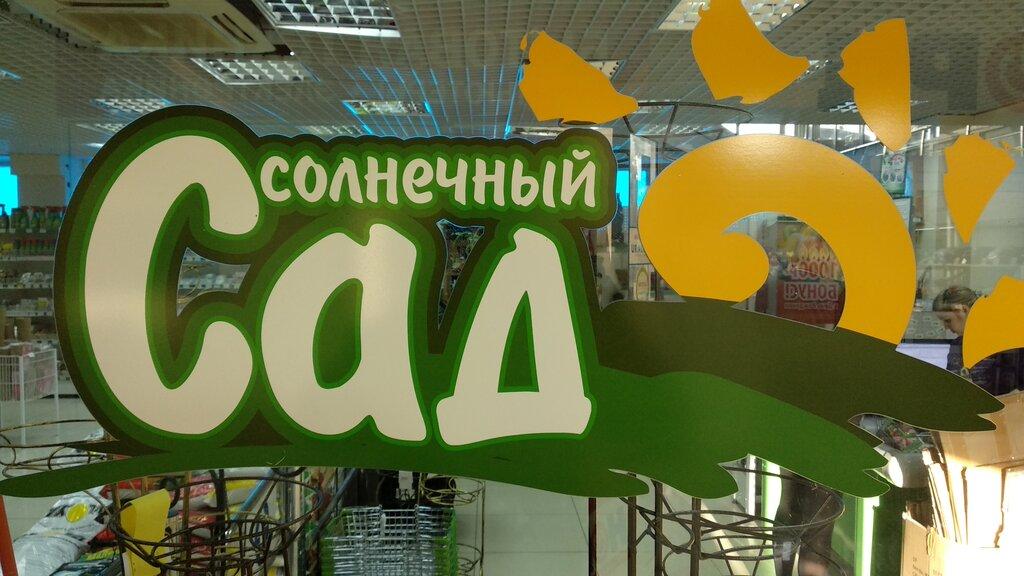 Солнечный Сад Нижний Тагил Интернет Магазин