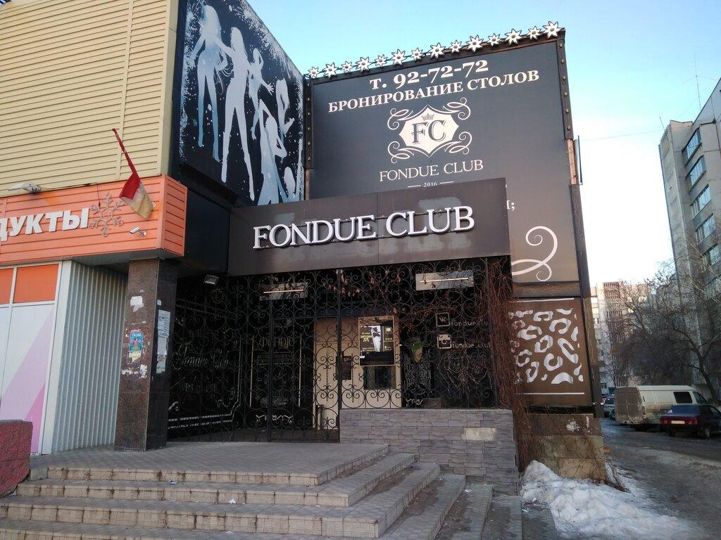 Ночной клуб ульяновск виде эротических шоу