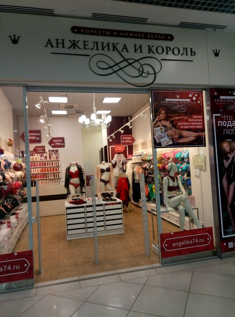 da492ca1a7a0b Анжелика и Король - магазин белья и купальников, Челябинск — отзывы ...