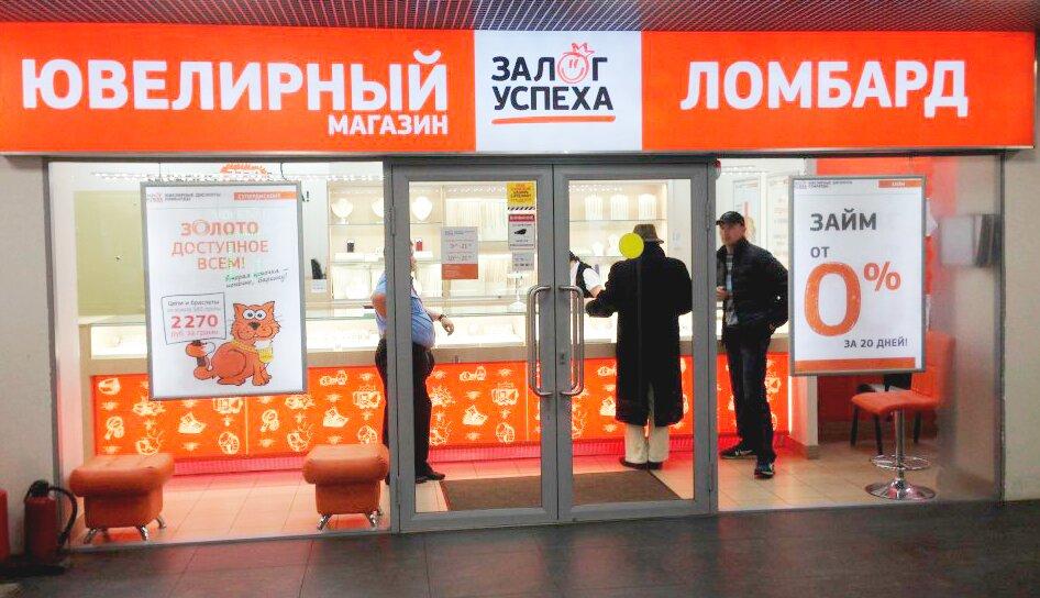 Адреса в москве ломбарда залог успеха деньги под залог недвижимости в березниках
