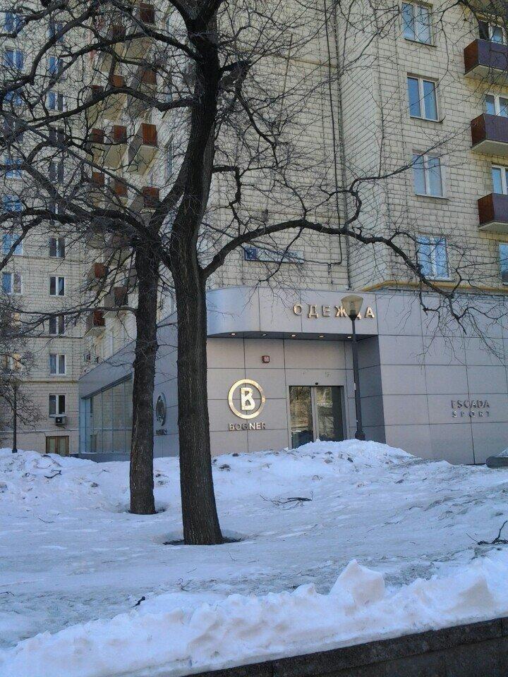 магазин одежды — Bogner — Москва, фото №8