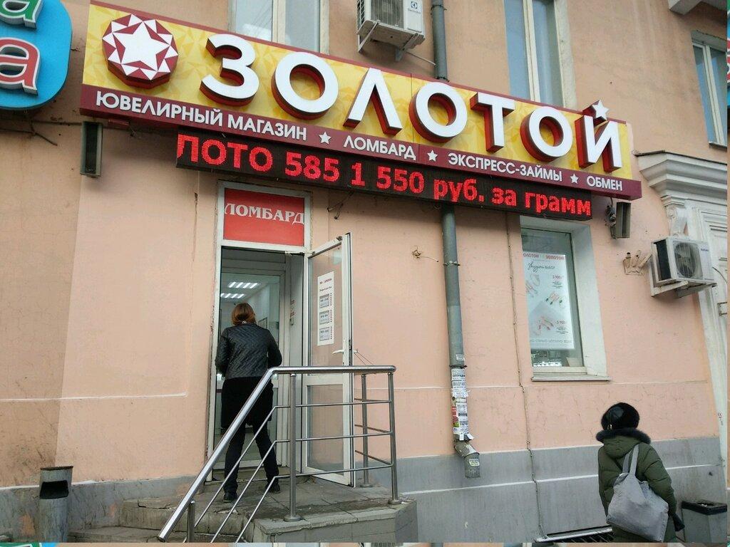 lombard zoloto585 ru оплатить проценты по займу