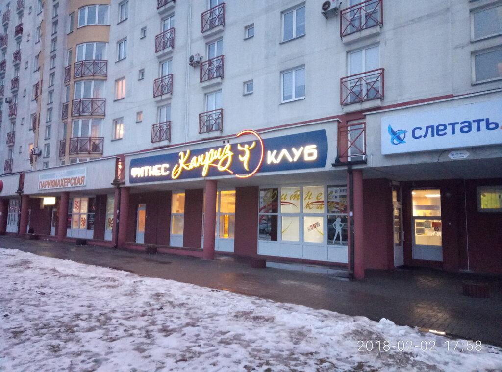 фитнес-клуб — Каприз — Минск, фото №5