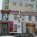 Отражение, Услуги косметолога в Городском округе Тамбов