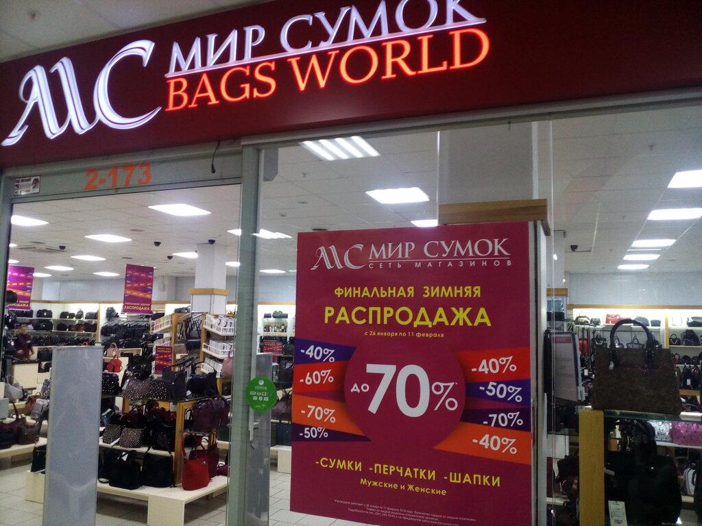 Красноярске Магазин Мир