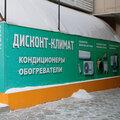 Дисконт-климат, Установка фильтра очистки воды в Красноярске